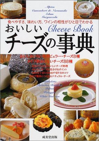 おいしいチーズの事典―食べやすさ、味わい方、ワインの相性がひと目でわかるの詳細を見る