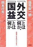 「外交」とは何か、「国益」とは何か 増補版・生きのびよ、日本!! (朝日文庫)