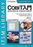 COBIT入門―ITガバナンス・マネジメントガイド 画像