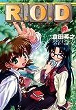 "R.O.D—READ OR DIE YOMIKO READMAN""THE PAPER"" (集英社スーパーダッシュ文庫)"