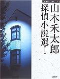 山本禾太郎探偵小説選〈1〉 (論創ミステリ叢書)
