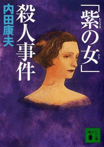 「紫の女」殺人事件 (講談社文庫)の詳細を見る