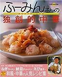 ふーみんさんの独創的中華―オリジナル・レシピ (別冊家庭画報)