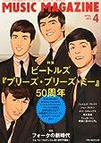 ミュージック・マガジン 2013年 4月号