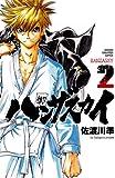 ハンザスカイ 2 (少年チャンピオン・コミックス)