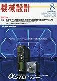 機械設計2016年8月号[雑誌]