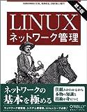 Linuxネットワーク管理 第3版