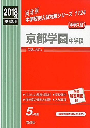 京都学園中学校   2018年度受験用赤本 1124 (中学校別入試対策シリーズ)