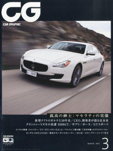 CG (カーグラフィック) 2013年 03月号 [雑誌]の詳細を見る