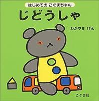 じどうしゃ (はじめてのこぐまちゃんシリーズ)