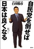 自民党を倒せば日本は良くなる