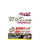 ザレゴトディクショナル 戯言シリーズ用語辞典 (講談社ノベルス)