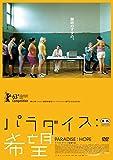 パラダイス:希望 [DVD]