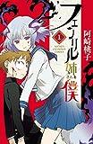 フェンリル姉さんと僕 1 (少年チャンピオン・コミックス)