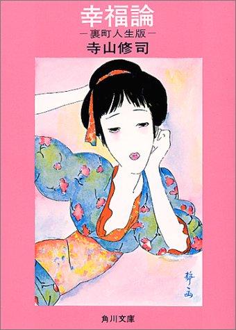 幸福論―裏町人生版 (角川文庫)の詳細を見る