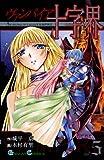 ヴァンパイア十字界 (5) (ガンガンコミックス)