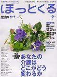 ほっとくる 2006年 06月号 [雑誌] 画像