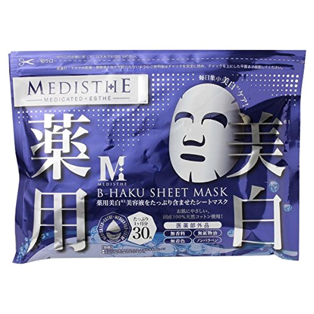 西受け入れ弱点[ 医薬部外品 ] MEDISTHE 薬用 B-HAKU シートマスク (美白) 30枚 [ シートパック フェイスマスク フェイスシート フェイスパック フェイシャルマスク シートマスク フェイシャルシート フェイシャルパック ローションマスク 顔パック ]