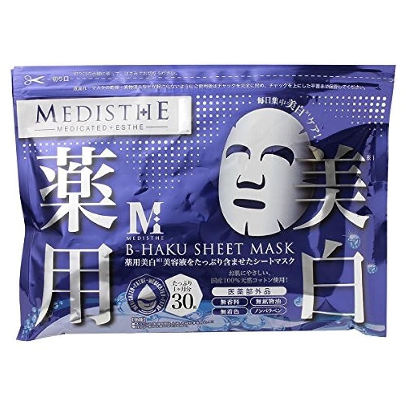 複製する立法曲線[ 医薬部外品 ] MEDISTHE 薬用 B-HAKU シートマスク (美白) 30枚 [ シートパック フェイスマスク フェイスシート フェイスパック フェイシャルマスク シートマスク フェイシャルシート フェイシャルパック ローションマスク 顔パック ]