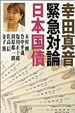 幸田真音緊急対論 日本国債
