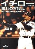 イチロー「勝利の方程式」〈2002年〉 (王様文庫)