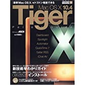 Mac OS X 10.4 Tigerパーフェクトガイド (アスキームック―Macpeople mook)