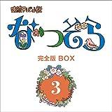 【Amazon.co.jp限定】連続テレビ小説 なつぞら 完全版 ブルーレイBOX3 (全巻購入特典 トートバック 引換シリアルコード付) [Blu-ray]