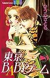 東京BABYゲーム(3) (別冊フレンドコミックス)