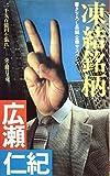 凍結銘柄―長編企業サスペンス (1982年) (Futaba novels)