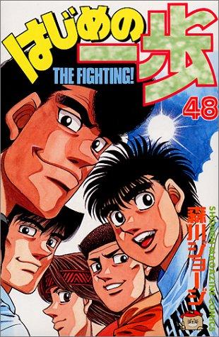 はじめの一歩(48) (講談社コミックス)の詳細を見る
