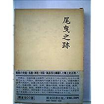 尾曳之跡―館林史蹟総覧 (1979年)