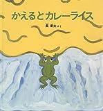かえるとカレーライス (幼児絵本シリーズ)