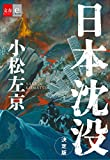 日本沈没 決定版【文春e-Books】