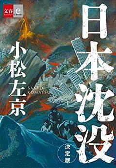 [小松 左京]の日本沈没 決定版【文春e-Books】