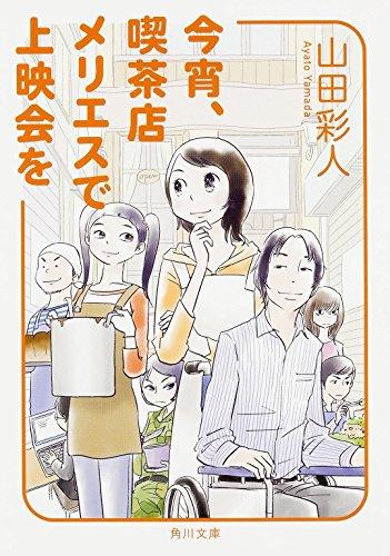 今宵、喫茶店メリエスで上映会を (角川文庫)の詳細を見る