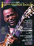 ジャズギター・ブック (Vol.5) (Shinko music mook)