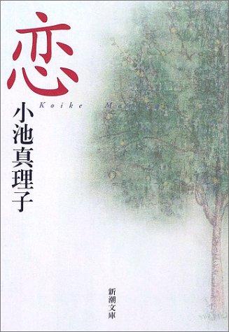 恋 (新潮文庫)