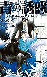 青の誘惑 Prince of Silva 【イラスト付】 (SHY NOVELS)
