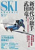 月刊スキーグラフィック2019年5月号 画像