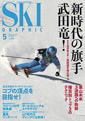 月刊スキーグラフィック2019年5月号