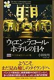 ウィエン・ラコール・ホテルの日々―タイ王国紀行エッセイ集 画像