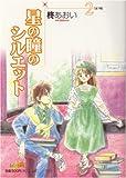 星の瞳のシルエット 2 (フェアベルコミックス)