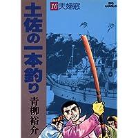 土佐の一本釣り(16) (ビッグコミックス)