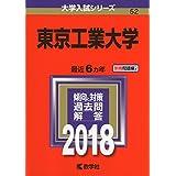 東京工業大学 (2018年版大学入試シリーズ)