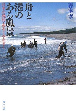 舟と港のある風景―日本の漁村・あるくみるきく