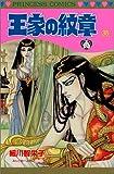 王家の紋章 (38) (Princess comics)