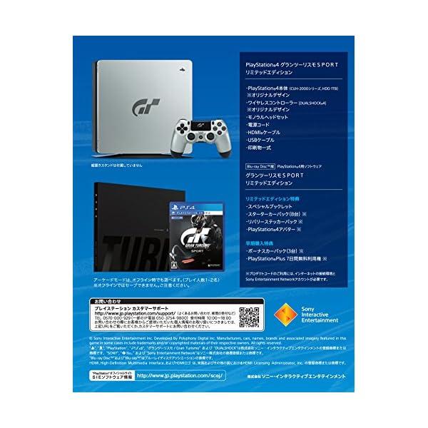 PlayStation 4グランツーリスモS...の紹介画像2