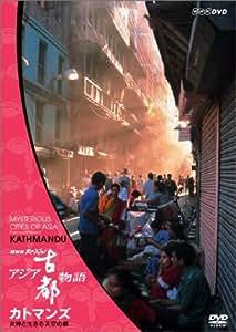 NHKスペシャル アジア古都物語 第4集 カトマンズ 女神と生きる天空の都 [DVD]