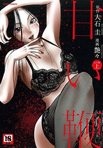 [艶々 大石圭] 甘い鞭 完全版(上)