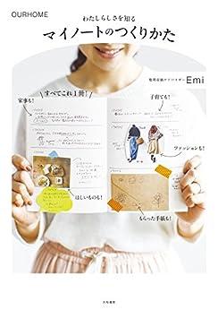 [Emi]のマイノートのつくりかた